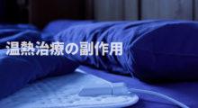 温熱治療の副作用